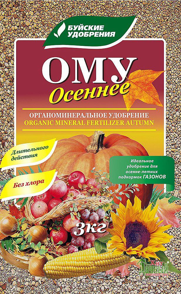 Polyprpilene, входящие удобрения осенние цена в россии его можно